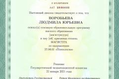 Диплом_МГУ