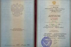 1993–1998 — Московский Педагогический Государственный Университет, факультет иностранных языков (английский и немецкий языки)